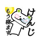 「けんじ」さんが使うくまスタンプ(個別スタンプ:08)