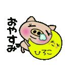 ちょ~便利![ひろこ]のスタンプ!(個別スタンプ:04)