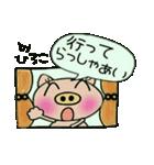 ちょ~便利![ひろこ]のスタンプ!(個別スタンプ:06)