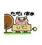 ちょ~便利![ひろこ]のスタンプ!(個別スタンプ:08)