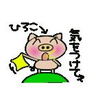 ちょ~便利![ひろこ]のスタンプ!(個別スタンプ:09)