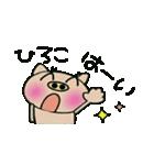 ちょ~便利![ひろこ]のスタンプ!(個別スタンプ:10)