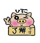 ちょ~便利![ひろこ]のスタンプ!(個別スタンプ:15)