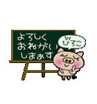 ちょ~便利![ひろこ]のスタンプ!(個別スタンプ:17)