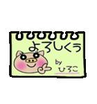 ちょ~便利![ひろこ]のスタンプ!(個別スタンプ:18)