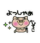 ちょ~便利![ひろこ]のスタンプ!(個別スタンプ:21)