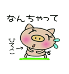 ちょ~便利![ひろこ]のスタンプ!(個別スタンプ:22)