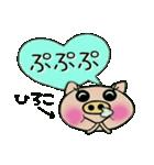 ちょ~便利![ひろこ]のスタンプ!(個別スタンプ:26)
