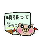 ちょ~便利![ひろこ]のスタンプ!(個別スタンプ:35)