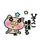 ちょ~便利![ひろこ]のスタンプ!(個別スタンプ:36)