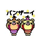 動く★ほのぼのくまの誕生日おめでとう(個別スタンプ:11)
