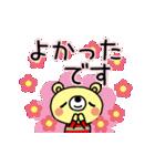 動く★ほのぼのくまの誕生日おめでとう(個別スタンプ:14)