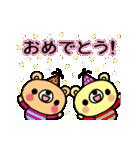 動く★ほのぼのくまの誕生日おめでとう(個別スタンプ:22)