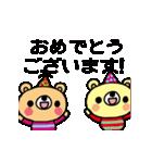 動く★ほのぼのくまの誕生日おめでとう(個別スタンプ:23)