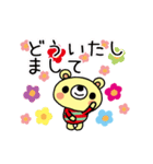 動く★ほのぼのくまの誕生日おめでとう(個別スタンプ:24)