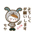 お名前スタンプ【ちか】(個別スタンプ:02)