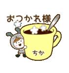 お名前スタンプ【ちか】(個別スタンプ:04)