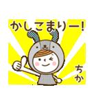 お名前スタンプ【ちか】(個別スタンプ:09)