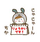 お名前スタンプ【ちか】(個別スタンプ:10)
