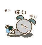 お名前スタンプ【ちか】(個別スタンプ:12)
