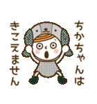 お名前スタンプ【ちか】(個別スタンプ:19)