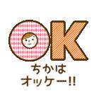 お名前スタンプ【ちか】(個別スタンプ:23)