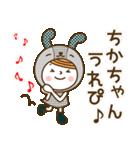 お名前スタンプ【ちか】(個別スタンプ:26)