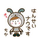 お名前スタンプ【ちか】(個別スタンプ:34)