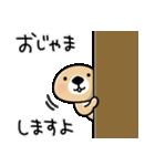 突撃!ラッコさん 敬語編