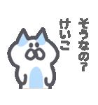 けいこに送るスタンプ~(個別スタンプ:01)