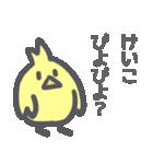 けいこに送るスタンプ~(個別スタンプ:04)