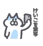 けいこに送るスタンプ~(個別スタンプ:05)