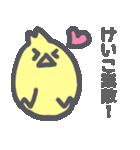 けいこに送るスタンプ~(個別スタンプ:08)