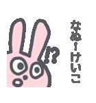 けいこに送るスタンプ~(個別スタンプ:10)