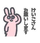けいこに送るスタンプ~(個別スタンプ:14)