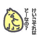 けいこに送るスタンプ~(個別スタンプ:16)