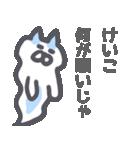けいこに送るスタンプ~(個別スタンプ:17)