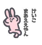 けいこに送るスタンプ~(個別スタンプ:18)