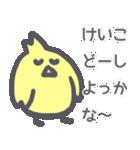 けいこに送るスタンプ~(個別スタンプ:20)