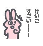 けいこに送るスタンプ~(個別スタンプ:22)