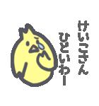 けいこに送るスタンプ~(個別スタンプ:24)
