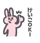 けいこに送るスタンプ~(個別スタンプ:30)