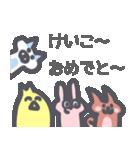 けいこに送るスタンプ~(個別スタンプ:32)