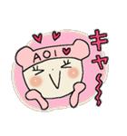 ♡あおいスタンプ♡(個別スタンプ:08)