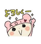 ♡あおいスタンプ♡(個別スタンプ:39)