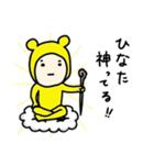 ☆ひなた/ヒナタ☆専用 お名前スタンプ(個別スタンプ:01)