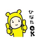 ☆ひなた/ヒナタ☆専用 お名前スタンプ(個別スタンプ:02)