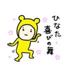 ☆ひなた/ヒナタ☆専用 お名前スタンプ(個別スタンプ:05)