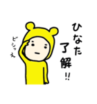 ☆ひなた/ヒナタ☆専用 お名前スタンプ(個別スタンプ:06)