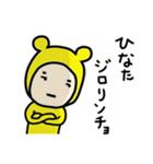 ☆ひなた/ヒナタ☆専用 お名前スタンプ(個別スタンプ:11)